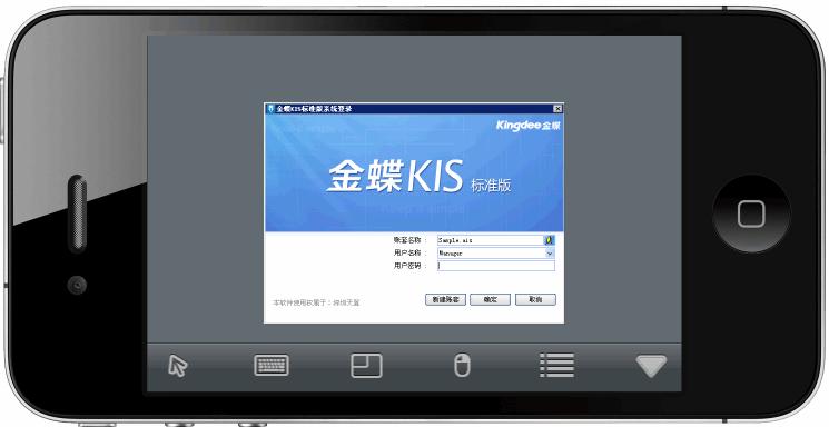 金蝶KIS-iPhone远程接入访问