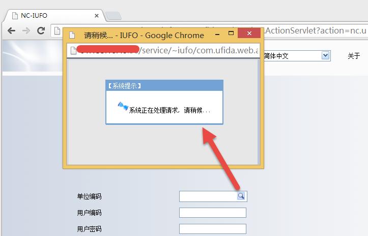 用友NC浏览器兼容性问题