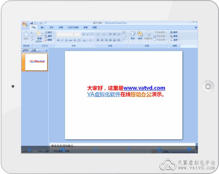 Powerpoint虚拟化-iPad移动办公