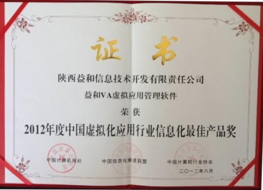 第四届中国行业信息化评选 益和VA获虚拟化最佳产品奖