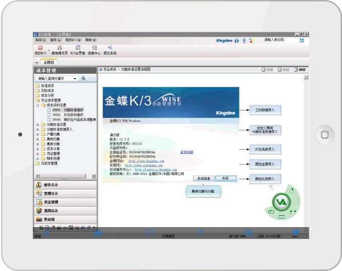 金蝶K3-iPad远程接入