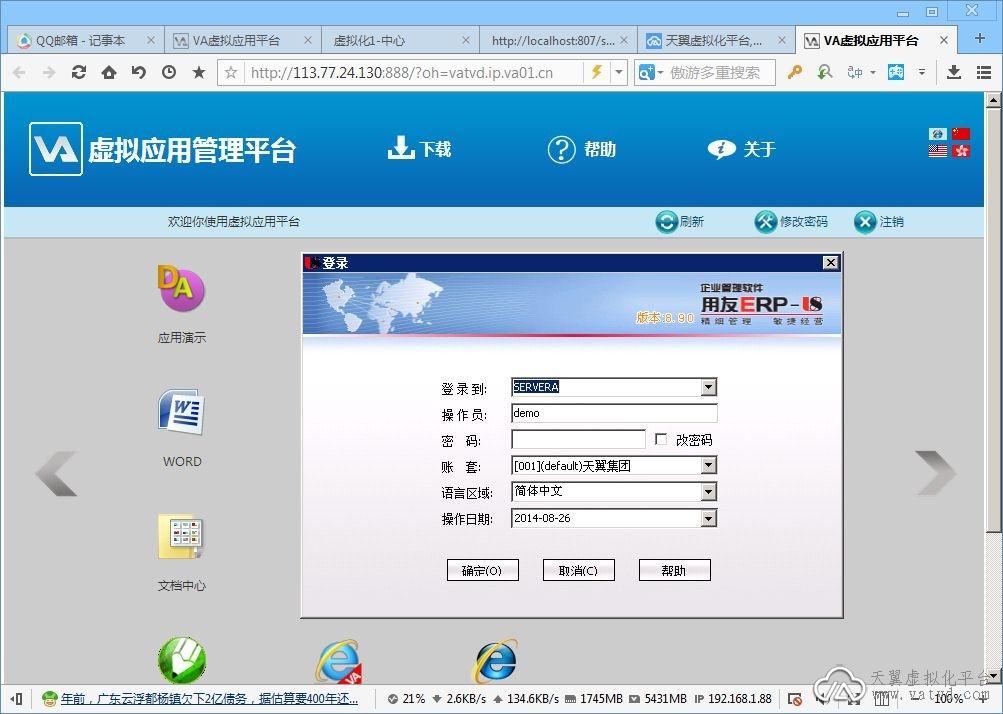 C/S应用软件在浏览器中打开效果