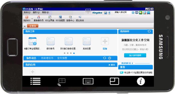 金蝶KIS-安卓(android)远程接入访问