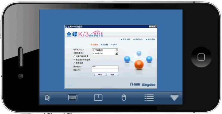 金蝶K3-iPhone远程接入