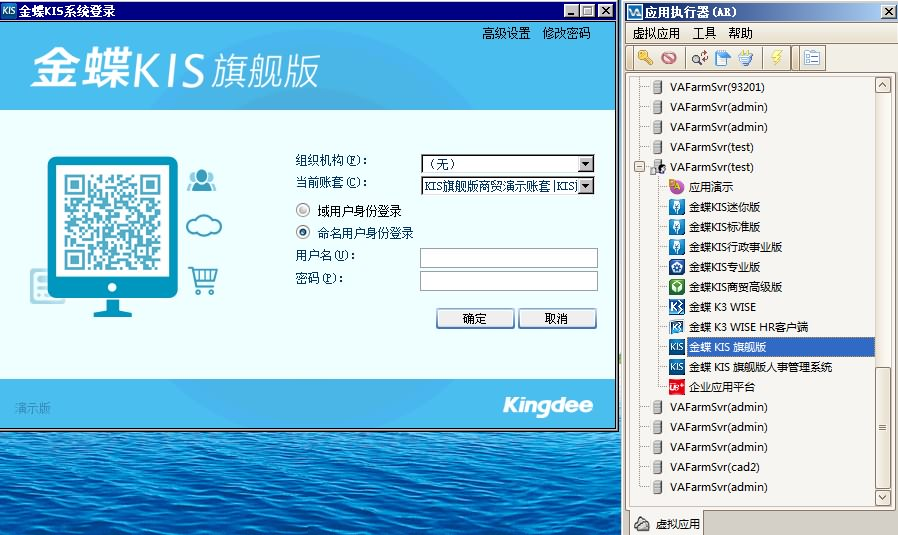 金蝶KIS-PC远程接入访问