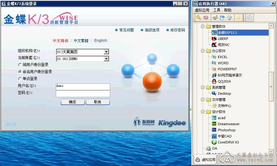 金蝶K3-PC远程接入访问