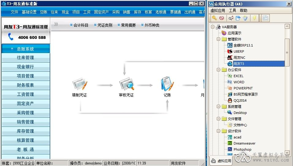 用友T3-PC远程接入访问
