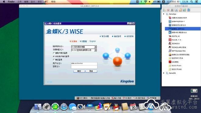 金蝶K3-苹果电脑MAC OS跨平台远程接入访问