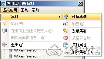 AR新增集群.jpg