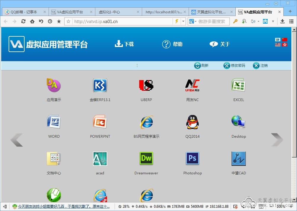 C/S应用软件在浏览器中访问