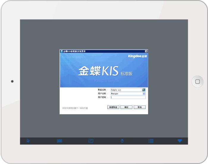 金蝶KIS-iPad远程接入访问