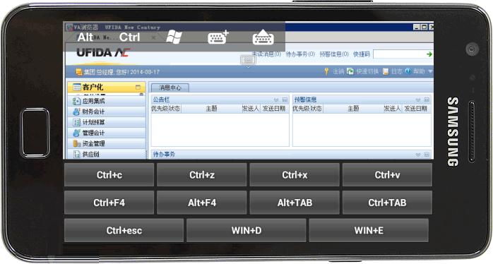 用友NC-安卓(android)远程接入访问
