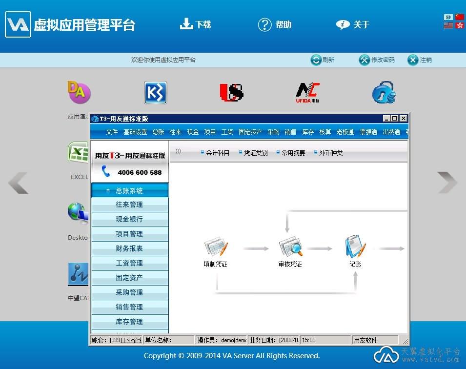 用友T3-WEB浏览器远程接入访问