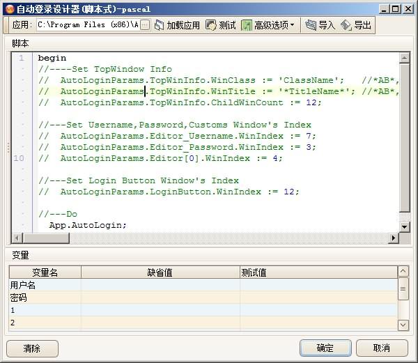 单点登陆脚本编写器.jpg