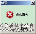 [常见问题]VA登陆时提示:通讯错误