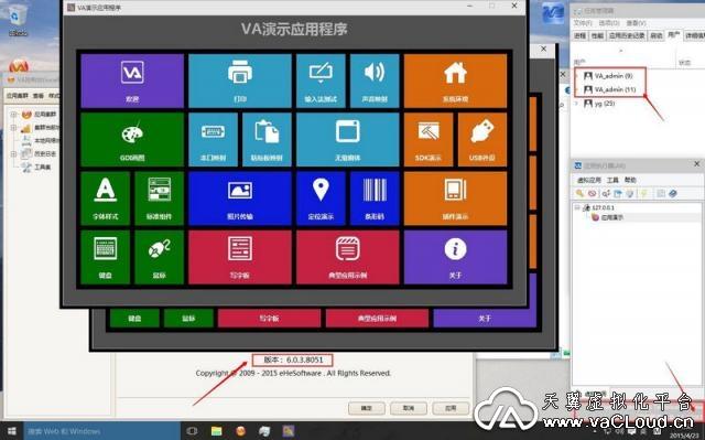 天翼VA、EAA全面支持windows 10