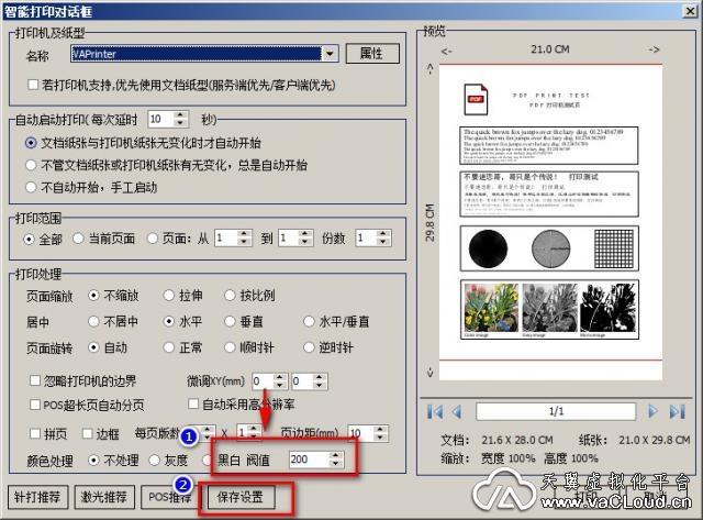 使用VA远程虚拟打印时,打印的内容不清楚怎么办?