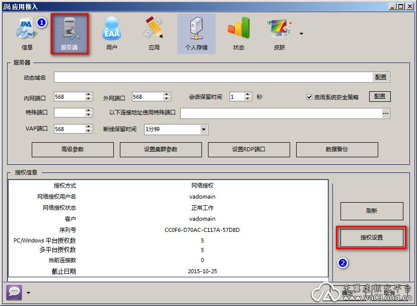 EAA远程接入平台如何注册网络授权用户