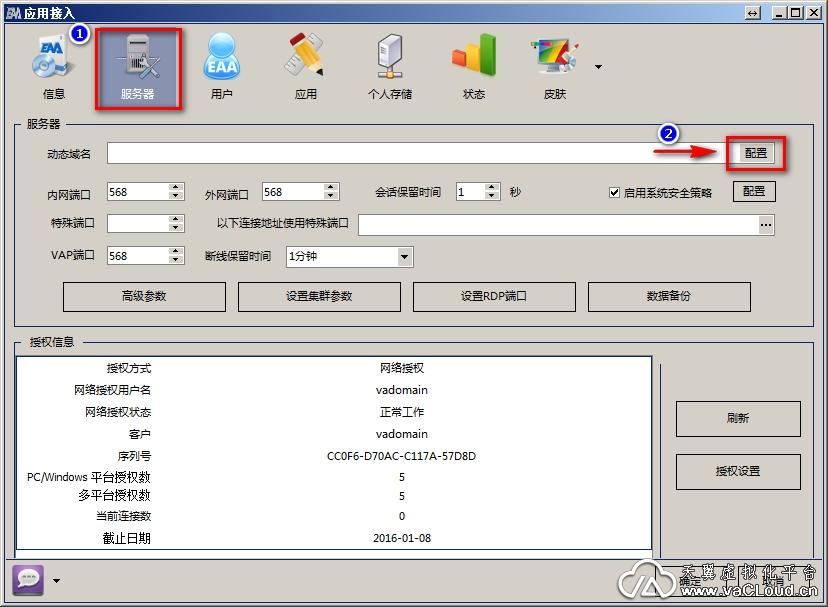 天翼EAA远程如何申请内置的免费动态域名