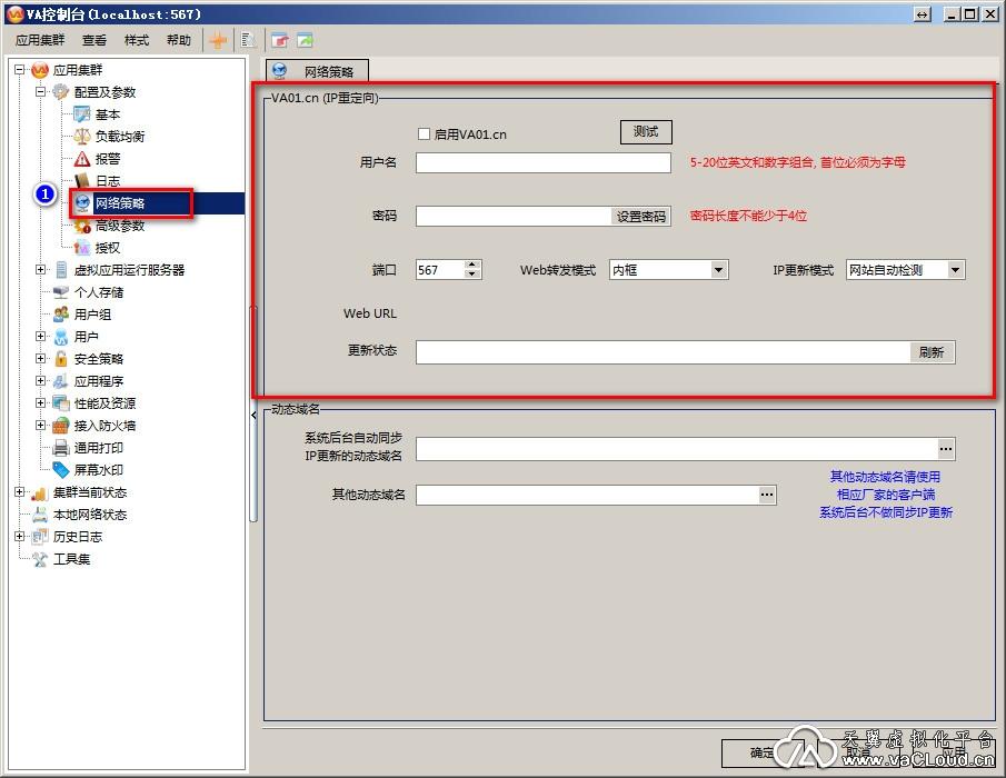 如何申请天翼VA内置的免费动态域名
