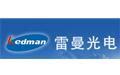 深圳雷曼光电科技股份有限公司(股票代码300162)