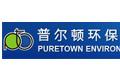 云南普尔顿环保科技股份有限公司