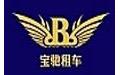 哈尔滨宝驰汽车租赁有限公司
