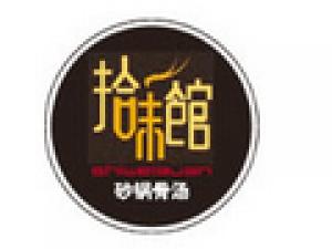 海南拾味馆餐饮连锁管理有限公司