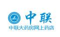 深圳市中联大药房