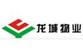深圳市龙城物业管理有限公司