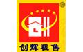 深圳市创辉租售集团有限公司